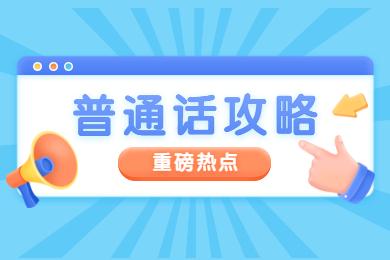 考前冲刺!贵州省普通话考试攻略!