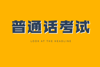 2021贵州普通话水平测试报名通知!