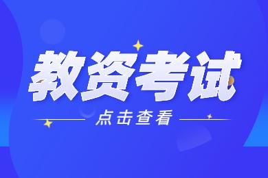 贵州六盘水市的幼儿教师面试真题!