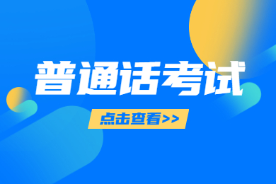 2021贵州教师普通话水平测试练习题!