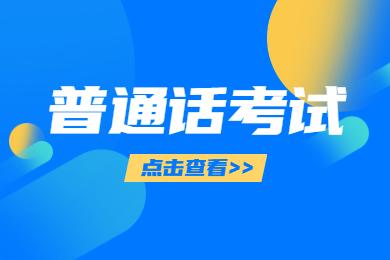 2021贵州普通话考试流程及考试内容?